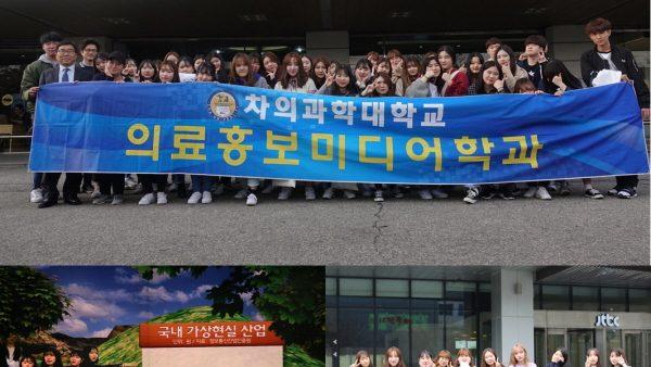 2018년 전공현장탐방 JTBC / SBS / KBS(서울 상암동)