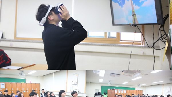 2018년 평내고등학교 VR 특강 및 시연