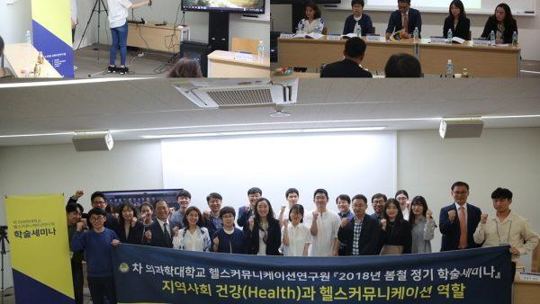 2018년 차 의과학대학교 헬스커뮤니케이션연구원 봄철 정기 학술세미나 개최