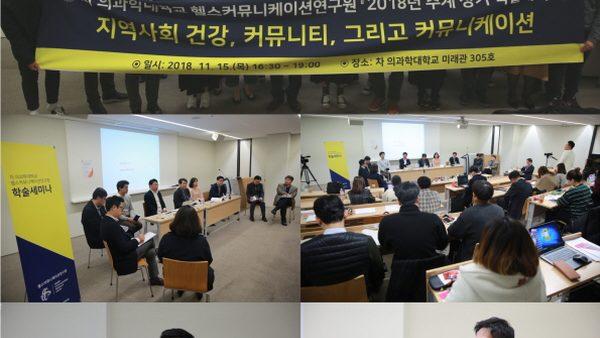 2018년 차 의과학대학교 헬스커뮤니케이션연구원 가을철 정기 학술세미나 개최