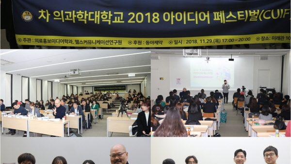2018년 제6회 차 의과학대학교 아이디어 페스티벌(CUIF)