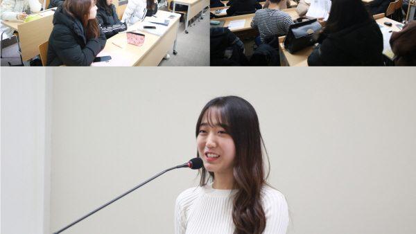 2018년 베티카 유지현 사원 특강(13학번 졸업생)