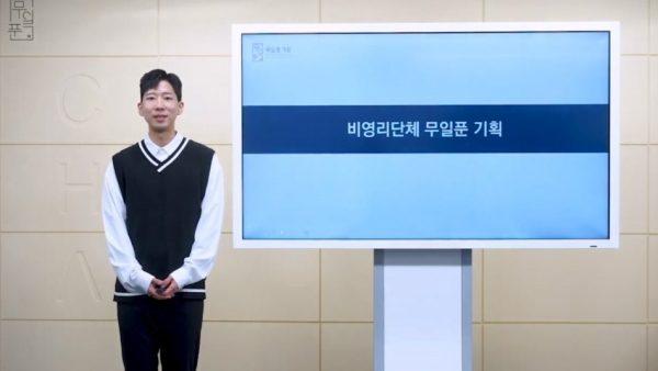 <비영리단체 무일푼 기획> - 배형준