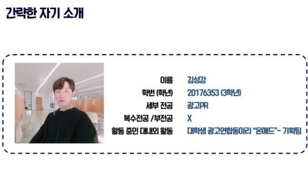 <커뮤니케이션 비전세미나Ⅱ> - 김성강