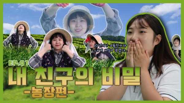 <제 8회 광고홍보영상제 C.U.M.P.F> 물보라팀 - 내 친구의 비밀