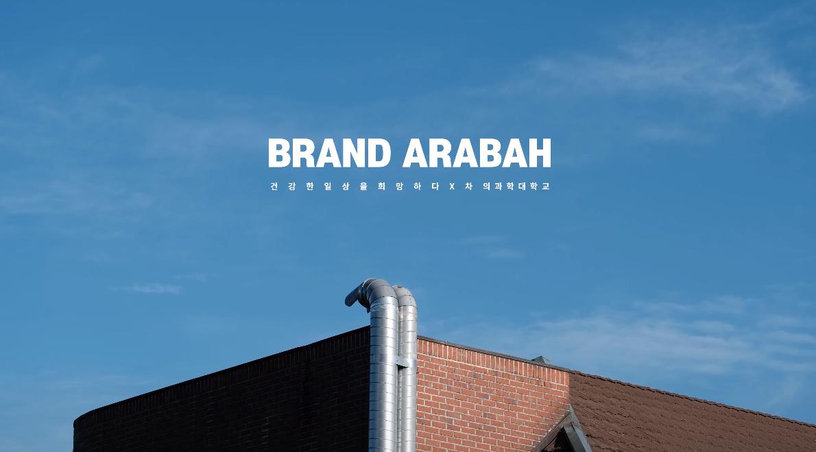 브랜드 아라바 ㅣ건강한 일상을 희망하다 X 차 의과학대학교 - 18학번 홍지수