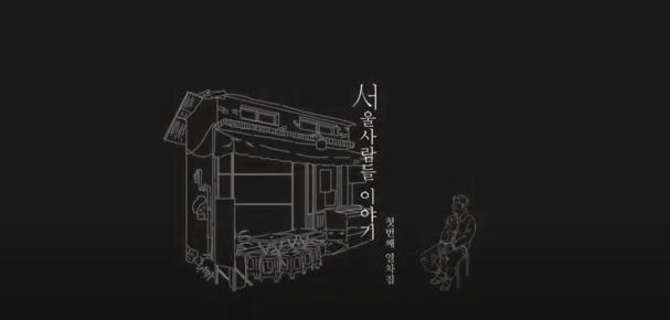 '서울메이드 1인 미디어 영상 공모전' 우수상 수상작 '광화문에서 있었던 일을 그 가게는 기억한다'