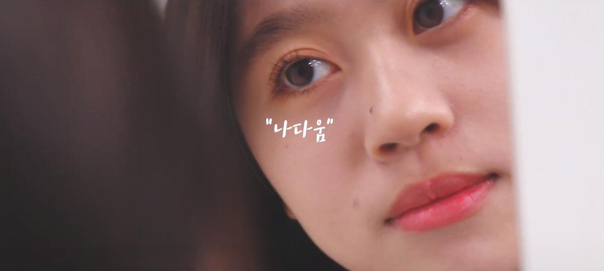 <제9회 광고홍보영상제 출품작> 다름다움 팀