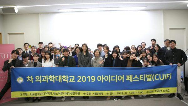 2019년 제7회 차 의과학대학교 아이디어 페스티벌(CUIF)