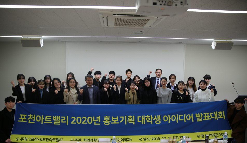 2019년 포천아트밸리 홍보기획 대학생 아이디어 발표대회